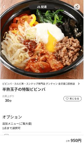 menu(メニュー)石川のおすすめ店舗・韓国料理