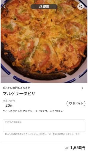 menu(メニュー)石川県のおすすめ店舗・西洋料理
