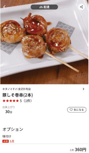 menu(メニュー)石川県のおすすめ店舗・定食/弁当