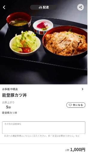 menu(メニュー)石川のおすすめ店舗・丼もの