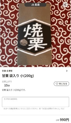 menu(メニュー)石川県のおすすめ店舗・デザート