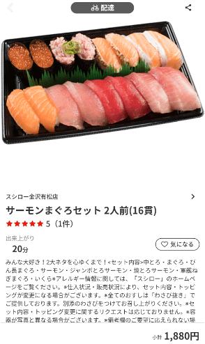 menu(メニュー)石川のおすすめ店舗・寿司