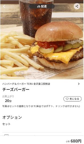 menu(メニュー)石川県のおすすめ店舗・ハンバーガー