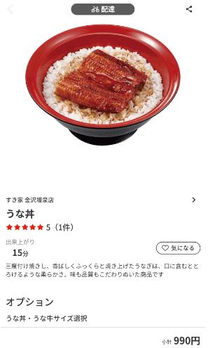menu(メニュー)石川のおすすめ店舗【すき家】