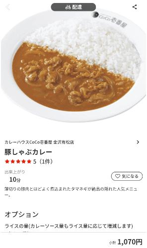menu(メニュー)石川のおすすめ店舗【カレーハウスCoCo壱番屋】