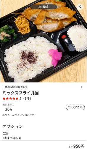 menu(メニュー)三重県のおすすめ店舗・和食料理