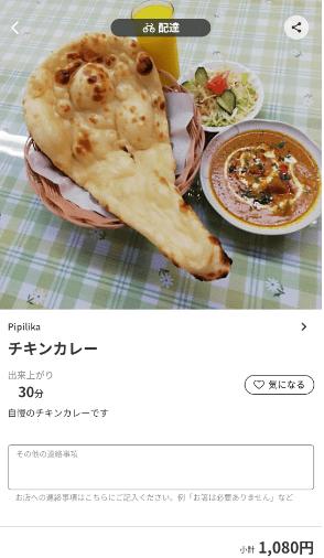 menu(メニュー)三重県のおすすめ店舗アジア/エスニック料理