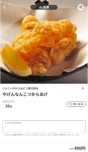 menu(メニュー)三重のおすすめ店舗・定食