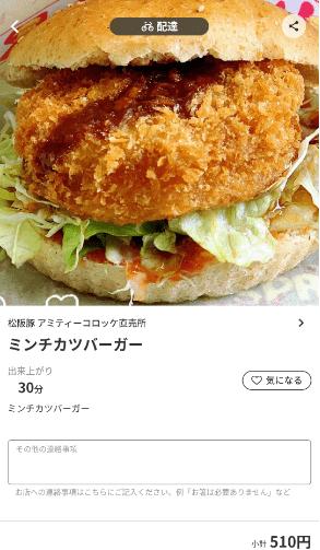menu(メニュー)三重のおすすめ店舗 ハンバーガー料理
