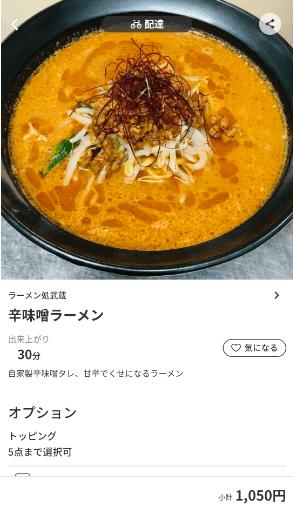 menu(メニュー)三重県のおすすめ店舗・ラーメン
