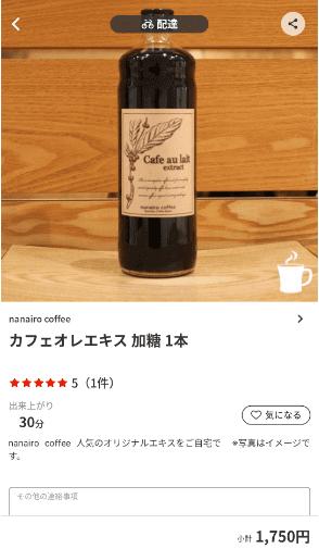 menu(メニュー)三重県のおすすめ店舗・ドリンク