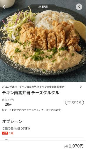 menu(メニュー)長野のおすすめ店舗・和食/洋食