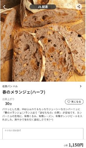 menu(メニュー)長野のおすすめ店舗・洋食
