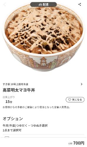 menu(メニュー)長野県のおすすめ店舗【すき家】