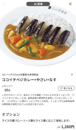 menu(メニュー)長野県のおすすめ店舗【カレーハウスCoCo壱番屋】