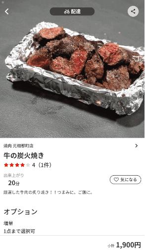 menu(メニュー)大分のおすすめ店舗・韓国料理