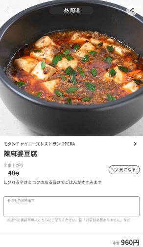 menu(メニュー)大分県のおすすめ店舗・西洋料理