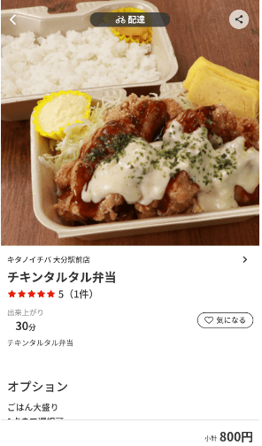 menu(メニュー)大分県のおすすめ店舗・定食/弁当