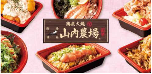 menu(メニュー)大分のおすすめ店舗・定食/弁当