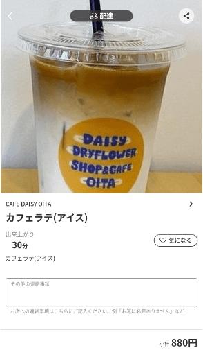menu(メニュー)大分県のおすすめ店舗デザート料理