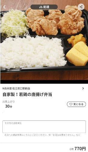menu(メニュー)島根県のおすすめ店舗・和食/弁当