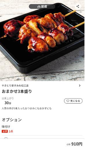 menu(メニュー)島根県のおすすめ店舗・和食