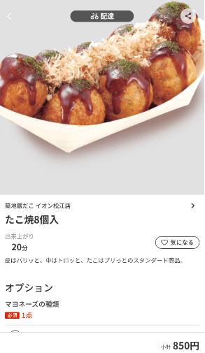 menu(メニュー)島根県のおすすめ店舗・デザート