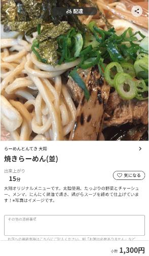 menu(メニュー)島根県のおすすめ店舗・ラーメン