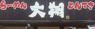 menu(メニュー)島根県のおすすめ店舗