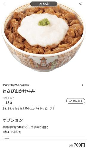 menu(メニュー)島根県のおすすめ店舗【すき家】