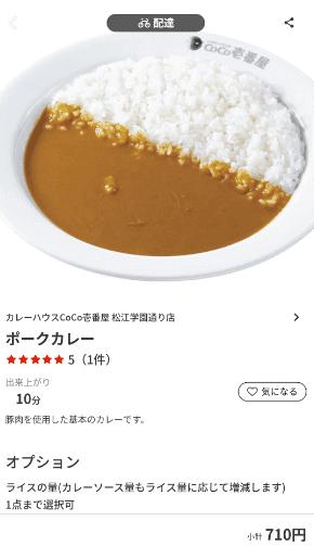menu(メニュー)島根県のおすすめ店舗【カレーハウスCoCo壱番屋】