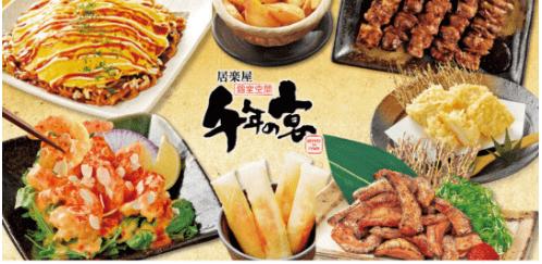menu(メニュー)鳥取県のおすすめ店舗