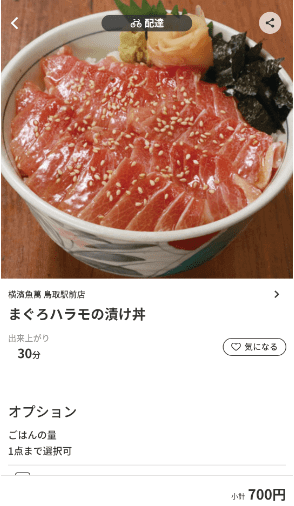menu(メニュー)鳥取県のおすすめ店舗・和食/洋食