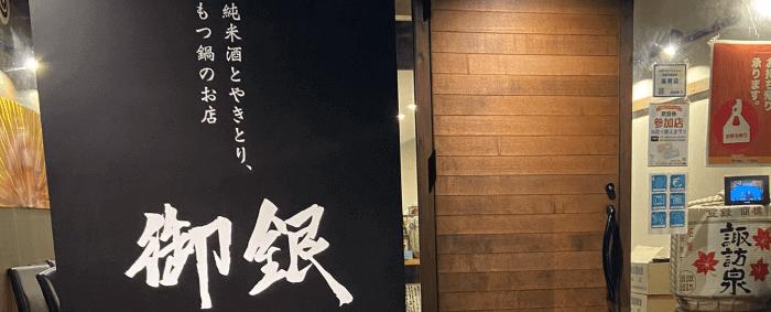 menu(メニュー)鳥取県のおすすめ店舗・ドリンク