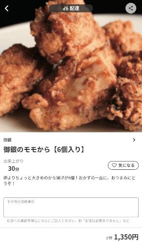 menu(メニュー)鳥取県のおすすめ店舗・デザート