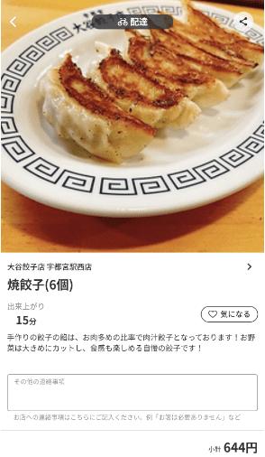 menu(メニュー)栃木県のおすすめ店舗・中華料理