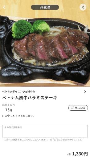 menu(メニュー)栃木県のおすすめ店舗アジア/エスニック料理