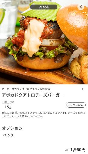 menu(メニュー)栃木県のおすすめ店舗ハンバーガー