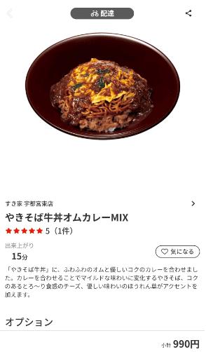 menu(メニュー)栃木県のおすすめ店舗【すき家】