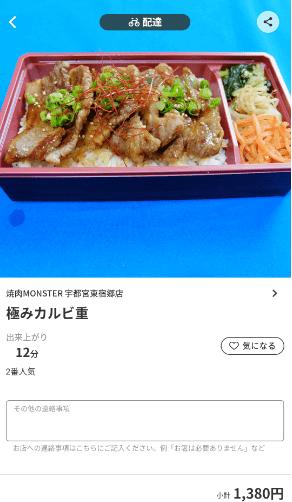 menu(メニュー)栃木県のおすすめ店舗・定食/弁当料理