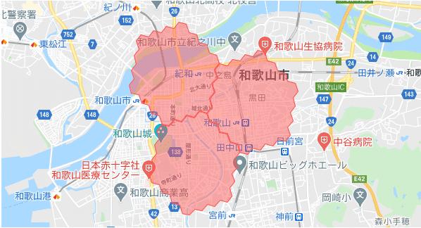 menu(メニュー)和歌山の配達エリアマップ