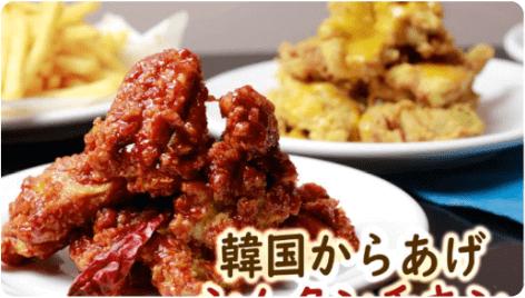menu(メニュー)和歌山のおすすめ店舗韓国料理
