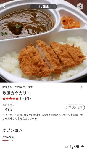 menu(メニュー)和歌山のおすすめ店舗・カレー