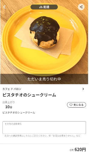 menu(メニュー)和歌山のおすすめ店舗・スイーツ