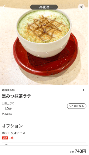 menu(メニュー)和歌山のおすすめ店舗・ドリンク