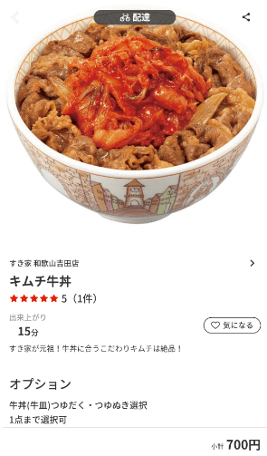 menu(メニュー)和歌山のおすすめ店舗【すき家】