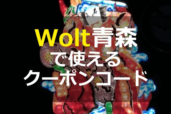 Wolt(ウォルト)青森のクーポンプロモコード・配達エリア
