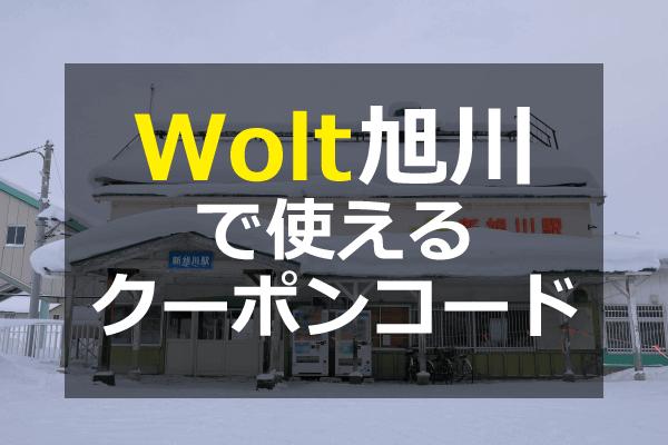 Wolt(ウォルト)旭川のクーポンプロモコード・配達エリア