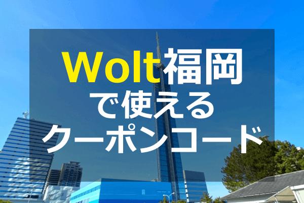 Wolt(ウォルト)福岡のクーポンプロモコード・配達エリア