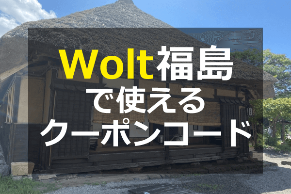 Wolt(ウォルト)福島のクーポンプロモコード・配達エリア